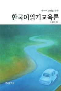 한국어 교원을 위한 한국어 읽기 교육론