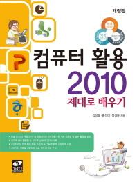 컴퓨터 활용 2010 제대로 배우기