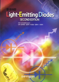 Light Emitting Diodes(한국어판)