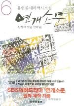 연개소문 6
