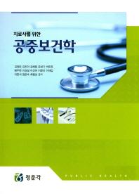 치료사를 위한 공중보건학