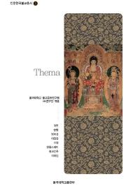 테마 한국불교. 8