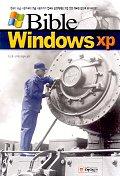 WINDOWS XP(BIBLE)