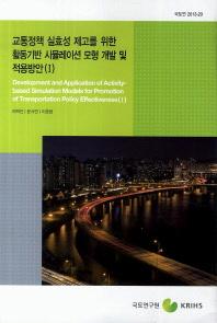 교통정책 실효성 제고를 위한 활용기반 시뮬레이션 모형 개발 및 적용방안. 1