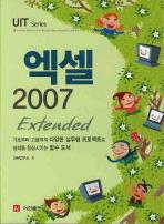엑셀 2007 EXTENDED(실전문제 모의고사 포함)
