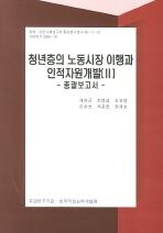 청년층의 노동시장 이행과 인적자원개발 2