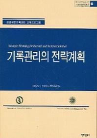 기록관리의 전략계획 (기록학번역총서 13)
