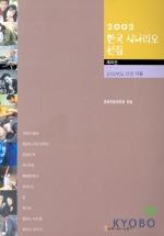 한국 시나리오 선집. 20(2002)