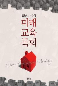 김영래 교수의 미래 교육 목회