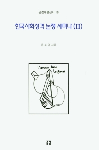 한국사회성격 논쟁 세미나. 2