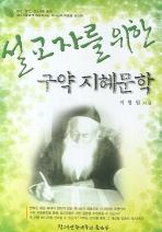 설교자를 위한 구약 지혜문학