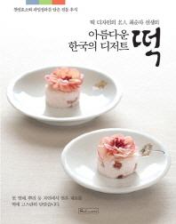 떡 디자인의 명인 최순자 선생의 아름다운 한국의 디저트 떡
