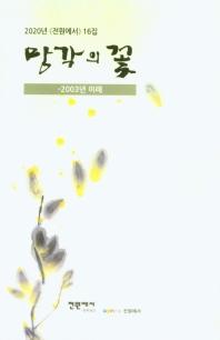 망각의 꽃
