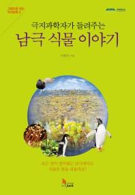 극지과학자가 들려주는 남극 식물 이야기(극지과학자가 들려주는)