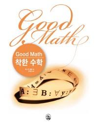 착한 수학(Good Math)
