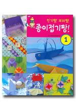 인기짱 재미짱 종이접기짱. 1
