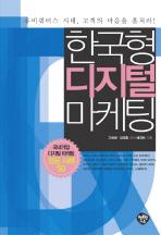 한국형 디지털 마케팅