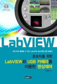 초보자를 위한 LabVIEW와 USB카메라를 이용한 영상제어