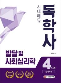 발달 및 사회심리학(독학사 4단계 심리학과)