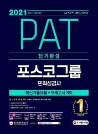 All-New PAT 포스코그룹 인적성검사 단기완성(2021)