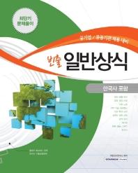 빈출 일반상식(한국사포함)(공기업 공공기관 채용대비)