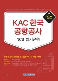 KAC 한국공항공사 NCS 필기전형(2020)