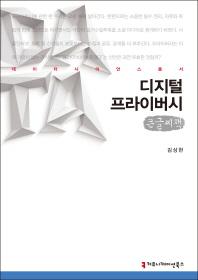 디지털 프라이버시(큰글씨책)
