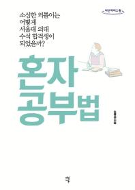 혼자 공부법(큰글자도서)