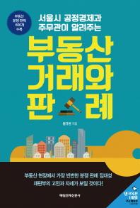 서울시 공정경제과 주무관이 알려주는 부동산 거래와 판례