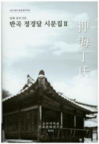 반곡 정경달 시문집. 2