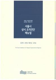 서울시 상시 조직진단 매뉴얼