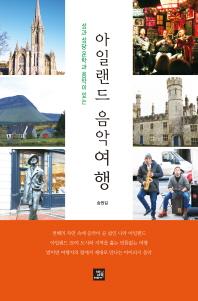 성과 성당 문학과 음악이 있는 아일랜드 음악여행