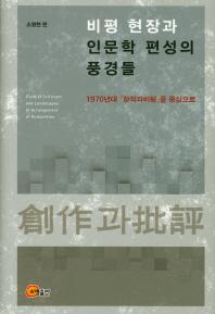 비평 현장과 인문학 편성의 풍경들