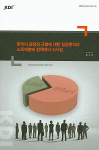 한국의 공정성 규범에 대한 실증분석과 소득재분배 정책에의 시사점(2015)