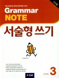 Grammar Note 서술형 쓰기 Level 3(교사용)