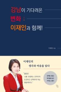 강남이 기다려온 변화 이재인과 함께!