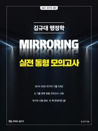 김규대 행정학 MIRRORING 실전 동형 모의고사(2021)