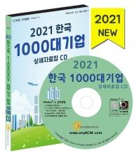 한국 1000대 기업 상세자료집(2021)(CD)