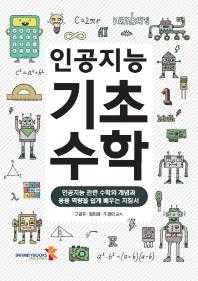 인공지능 기초수학