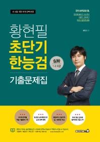 황현필 초단기 한능검 기출문제집: 심화 1.2.3급(2021)