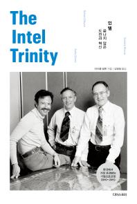 인텔: 끝나지 않은 도전과 혁신