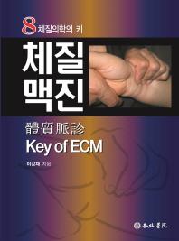 체질맥진 Key of ECM