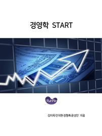 경영학 START