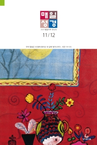 매일성경(일반)(2020년 11/12월호)
