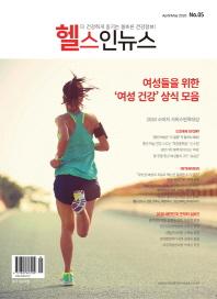 헬스인뉴스(2020년 4~5월호)(No.05)
