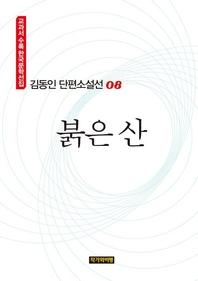 김동인 단편소설선 08  붉은 산