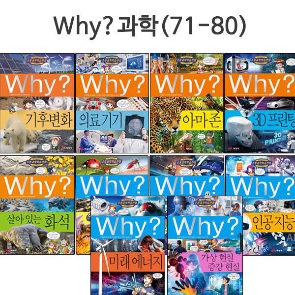 [증강개정판포함][셀카봉및링거치대증정][예림당] why 와이 과학 학습만화 71번-80번