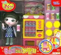 콩순이 미니 자판기