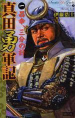 眞田勇軍記 1