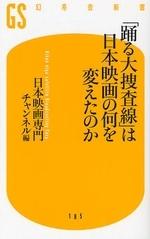 「踊る大搜査線」は日本映畵の何を變えたのか